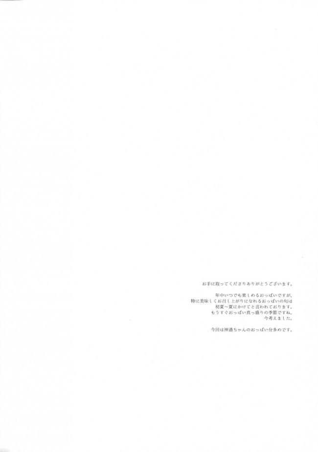 【艦これ エロ漫画・エロ同人】さらしのしたのまるくてやわらかいもの (3)