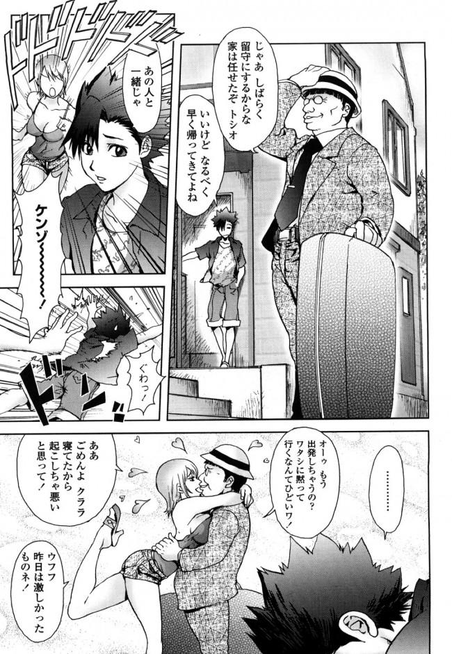 【エロ漫画・エロ同人誌】グラマラスなアメリカ人巨乳美女の義母に逆レイプされてしまいました・・・笑 (1)