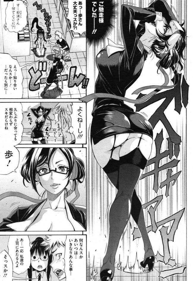 本屋で働いてる東吉郎は店主の歩さんと付き合ってるんだけど女上司が突然来て痴女ってきたから3Pセックスする展開にww (3)