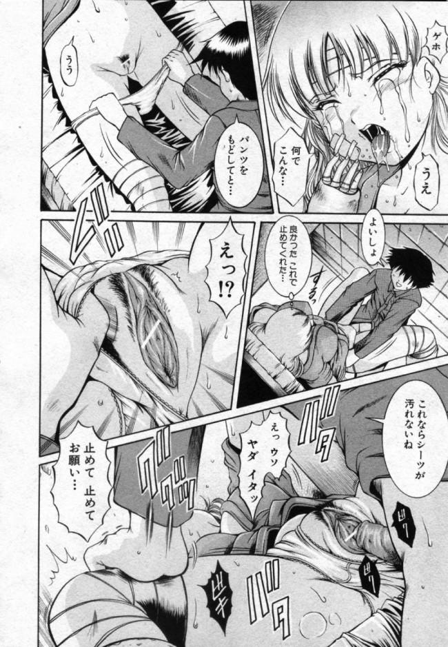 【エロ漫画・エロ同人誌】手足を骨折して入院している千晶がベッドが隣の圭くんにレイプされちゃって性奴隷化wwwww (18)