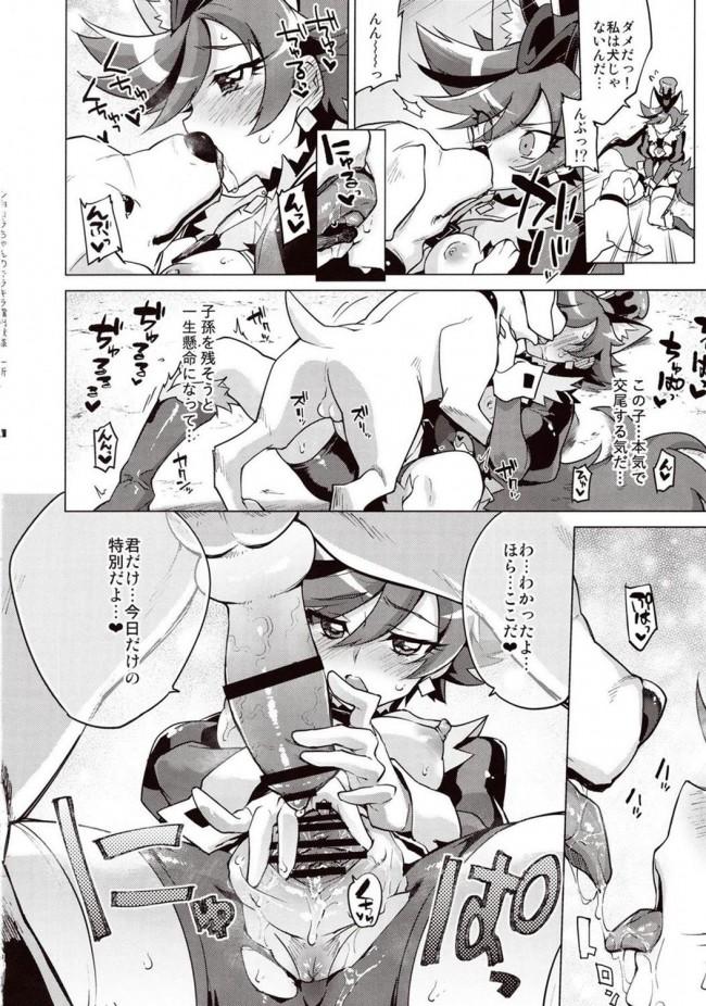 【プリアラ エロ同人】ショコラちゃんのキラキラ☆露出獣姦 (15)