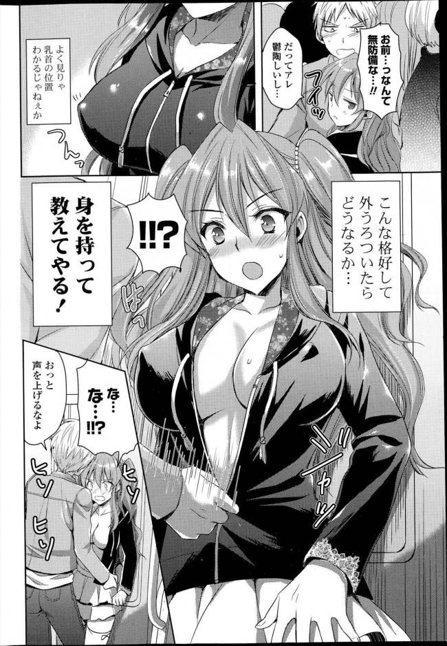 【エロ漫画・エロ同人】彼女と久々にデートしたらノーブラだったから電車でエッチしてホテルで生本番したったwwwwwwww (4)