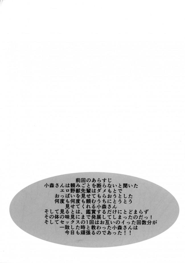 【小森さんは断れない! エロ同人誌】小森さんの断り方2【虚無の歌】 (4)