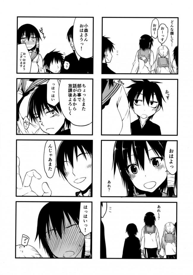 【小森さんは断れない! エロ同人誌】小森さんの断り方2【虚無の歌】 (6)