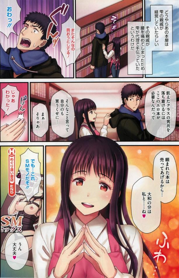 【エロ漫画・エロ同人誌】いつもエロ本を買いに来るクラスメイトの橋本君が好きな水門さんはついに…!! (26)