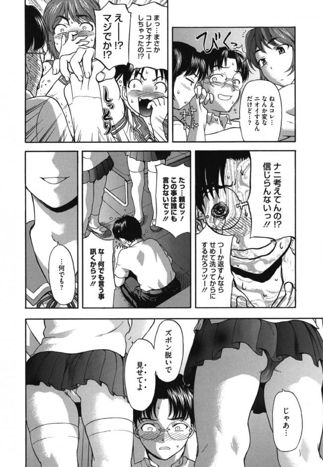 【エロ漫画・エロ同人誌】女子2人に逆レイプされた結城クンはその現場を憧れの綾瀬さんに見つかってしまい怒涛の4Pセックスに…!! (6)