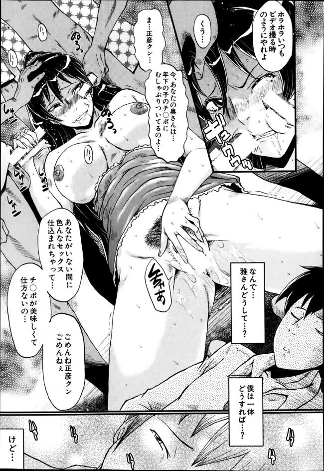 【エロ漫画・エロ同人誌】目を覚ますと妻が学生2人に寝取られていたがその状況に興奮しまくる変態夫wwwwwwww (9)
