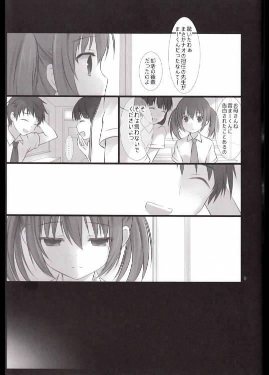 【エロ漫画・エロ同人誌】「私もう今日で卒業だよ。先生と生徒じゃなくなるでしょ」女子校生と先生の禁断のセックス☆ (8)