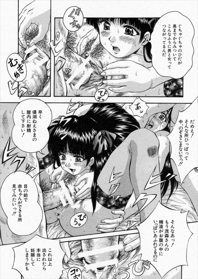 【エロ漫画・エロ同人誌】仕事ですっげー名門のお嬢様学校へ行ったらお嬢様のマンコもアナルも処女頂いちゃった♪ (28)