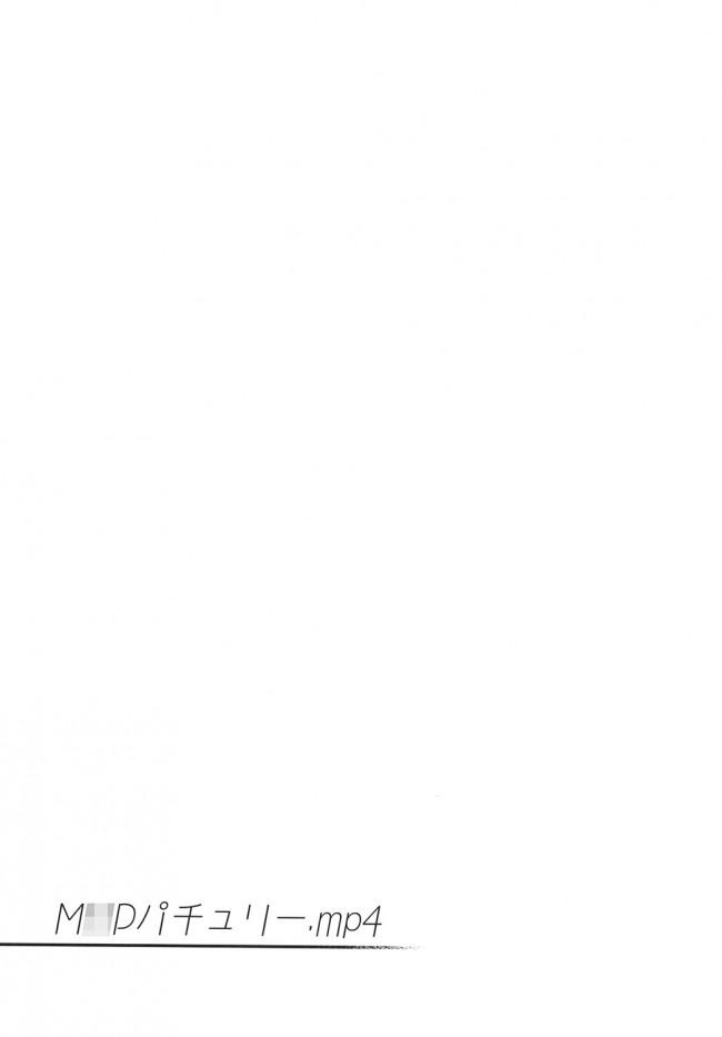【東方 エロ同人】村の男に身体の自由を奪われてしまい、毎日犯され続けるパチュリー。撮影されて弱味を握られ、露出の激しい水着姿でアナルを晒したパチュリーは、男達の精液を身体中にぶっかけられて輪姦される。 (17)
