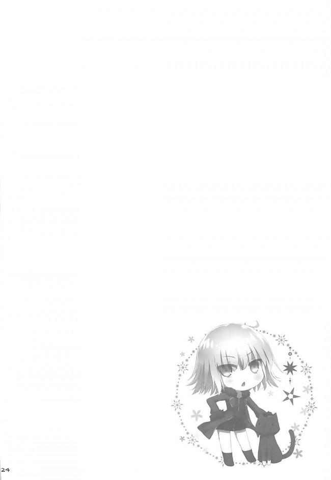 【FGO エロ漫画・エロ同人】乳理継続挟射機関 陸 (23)