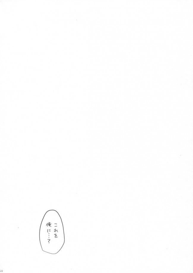 【艦これ エロ漫画・エロ同人】嵐の秘めたコイゴコロ (21)
