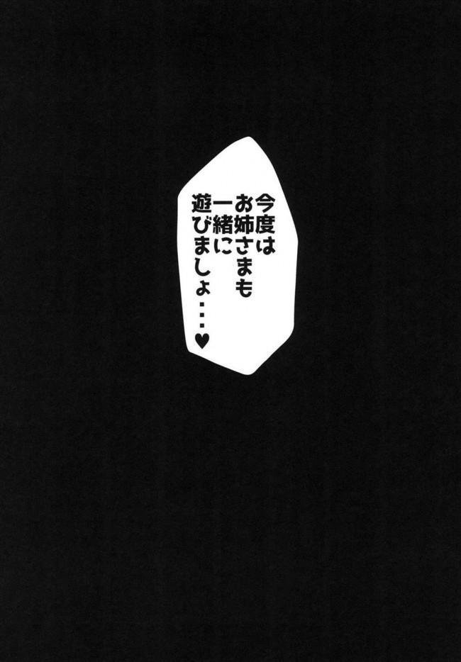 【東方 エロ漫画・エロ同人】催眠なんかかかってないもんっ (25)