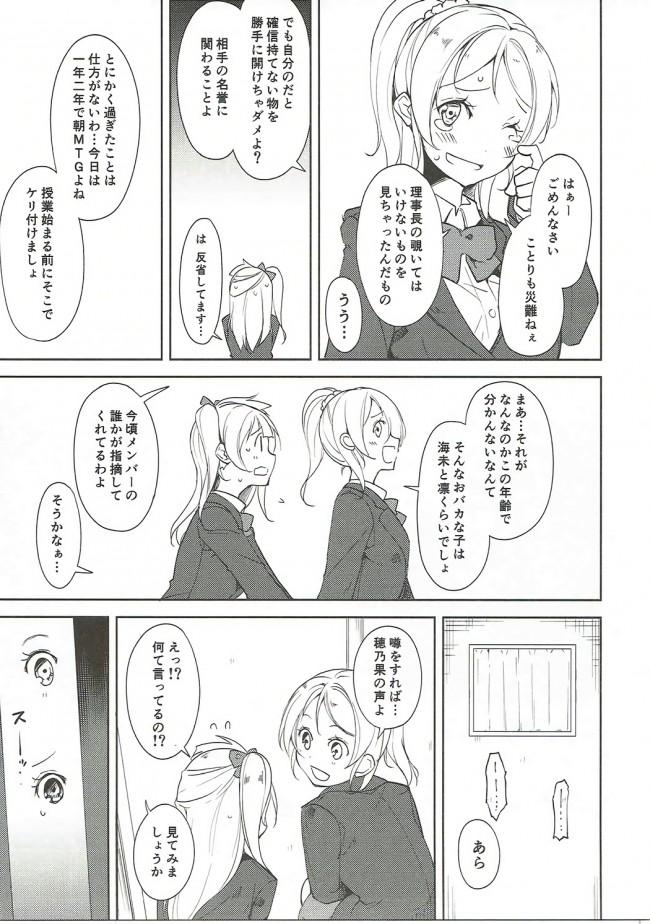 【ラブライブ! エロ同人誌】園田バイブレーション!!【なごみやさん】 (8)