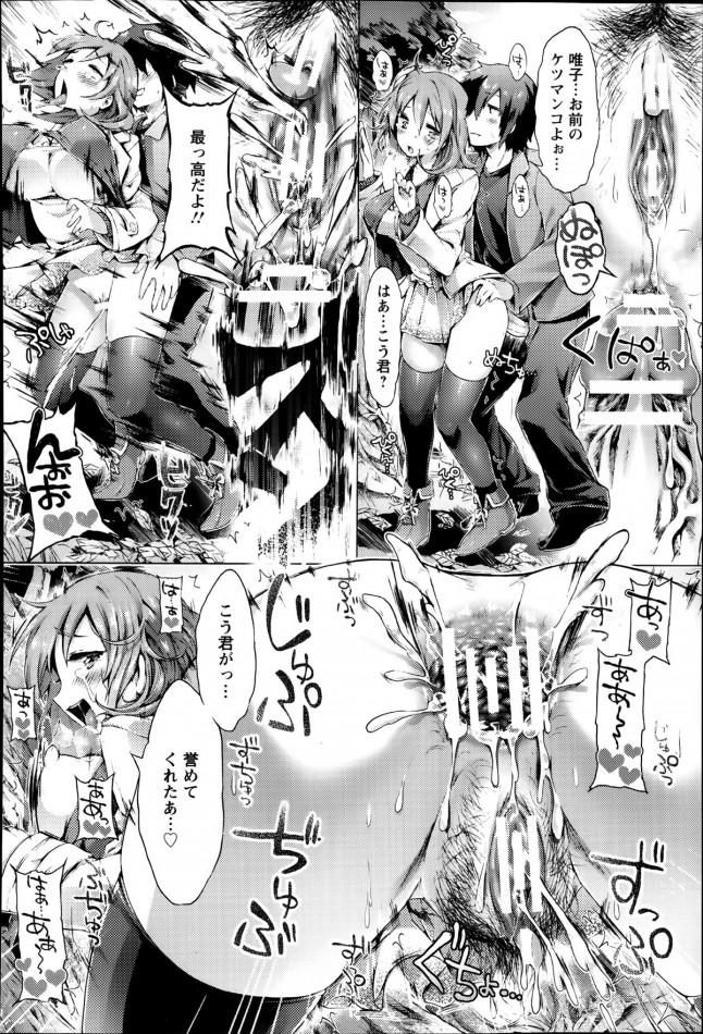 【エロ漫画・エロ同人誌】彼女のケツマンコにハマっちゃって青姦でもアナルセックスしちゃうンゴwwww (8)
