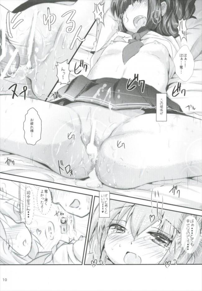 【艦これ エロ漫画・エロ同人】司令官さんはセクハラさんなのです! まとめ (10)