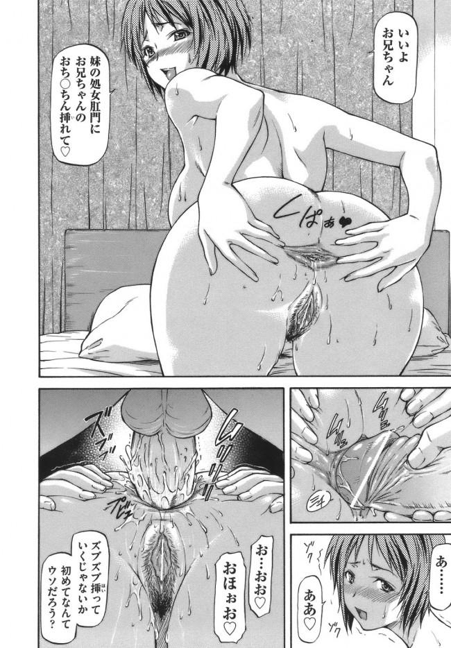 【エロ漫画・エロ同人誌】旦那と大ゲンカして飛び出してきた妹とNTRセックスしまくってたら箍が外れて・・・ (18)