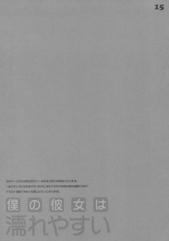 【エロ漫画・エロ同人】僕の彼女は濡れやすい【PINK CHUCHU】 (14)