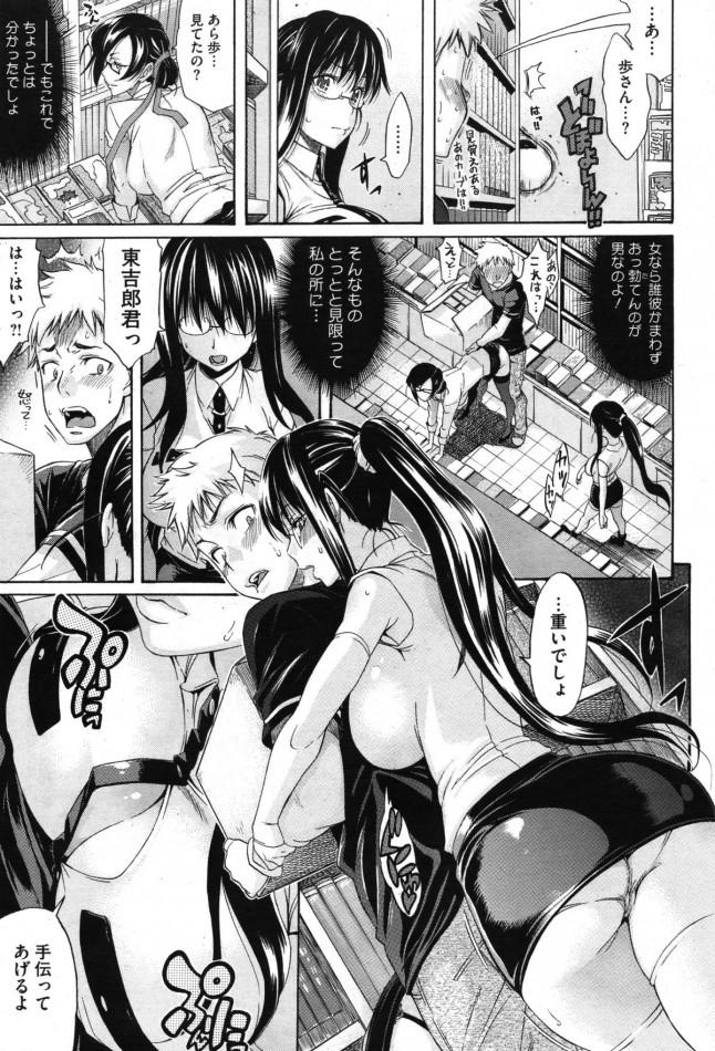 本屋で働いてる東吉郎は店主の歩さんと付き合ってるんだけど女上司が突然来て痴女ってきたから3Pセックスする展開にww (9)