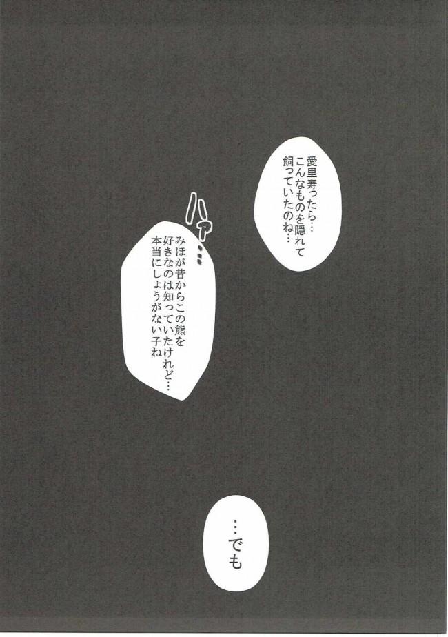 【ガルパン エロ漫画・エロ同人】ただしいボコのしつけかた (20)