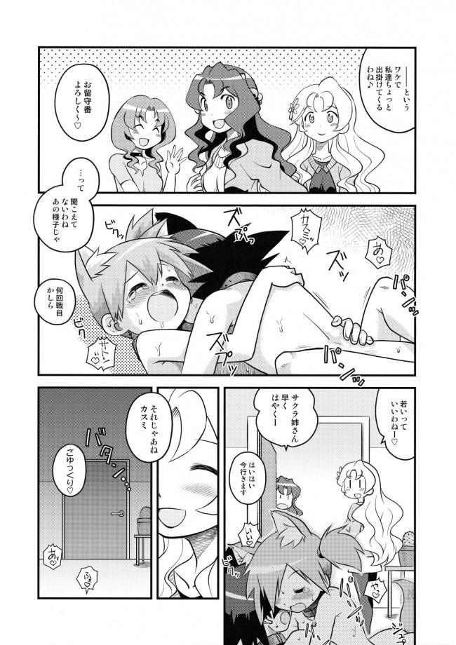 【ポケモン エロ漫画・エロ同人】カスミのわんわんフレンズ (15)