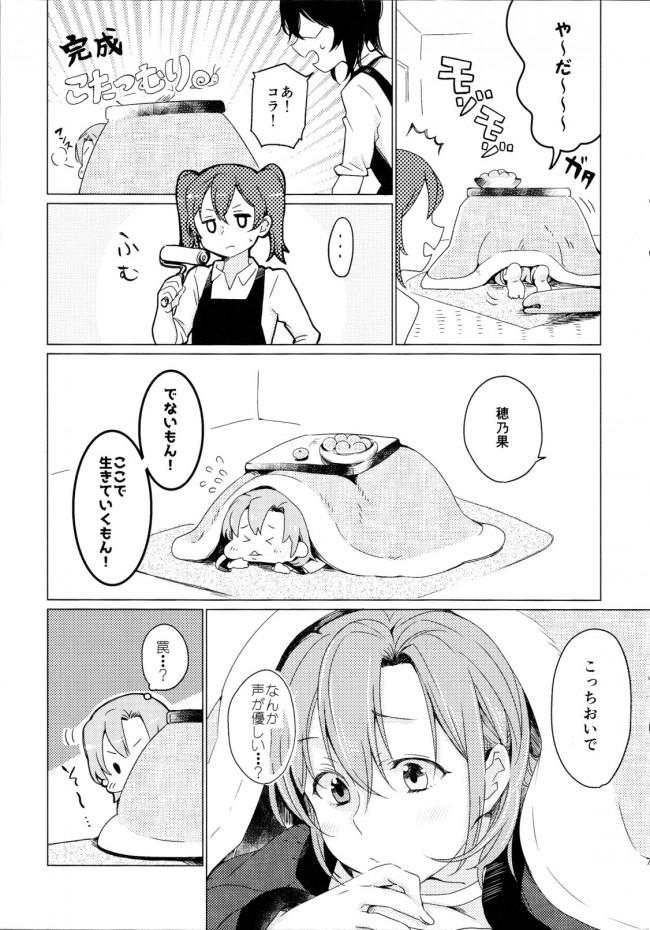【ラブライブ! エロ漫画・エロ同人】こたつラプソディ[しょぼコン] (6)