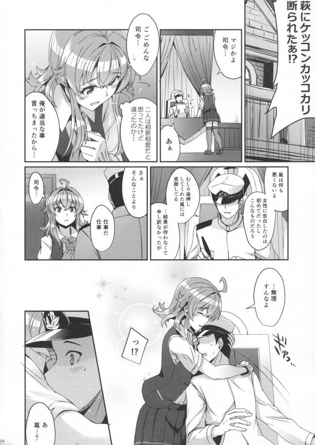 【艦これ エロ漫画・エロ同人】嵐の秘めたコイゴコロ (3)