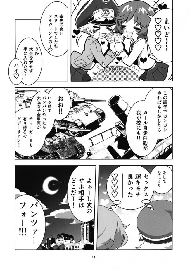【ガルパン エロ漫画・エロ同人】不肖・秋山優花里の援交講座 (13)