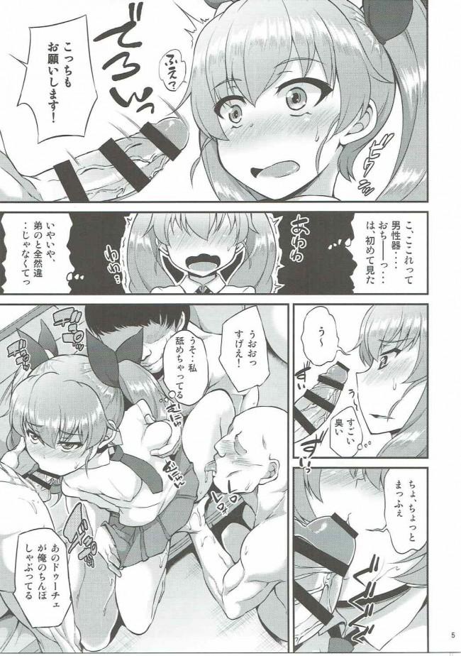 【ガルパン エロ同人】まほチョビパーティー (6)