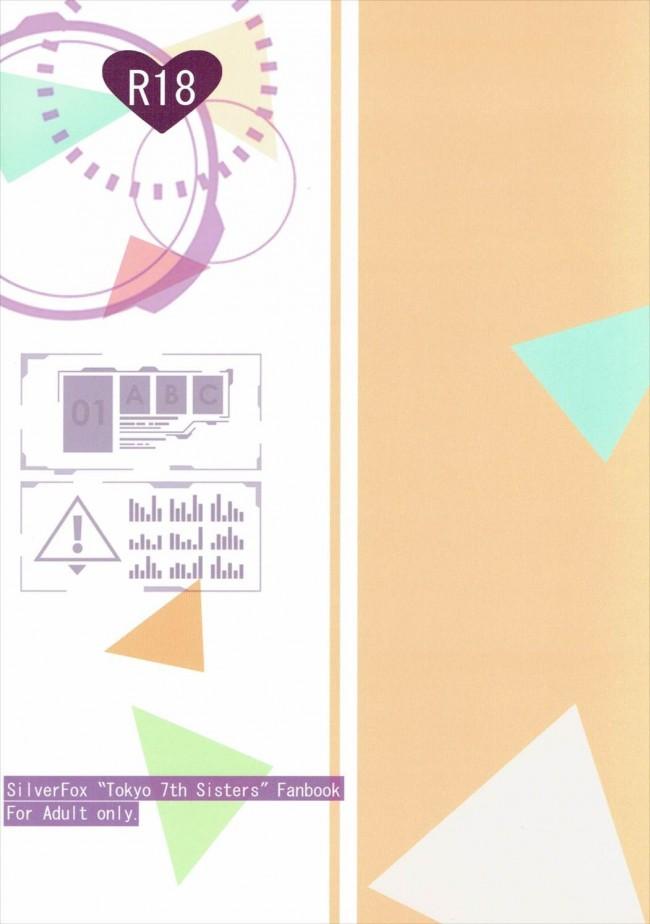【ナナシス エロ同人誌・エロ漫画】クラスのマドンナ☆毒舌ガールズ (22)