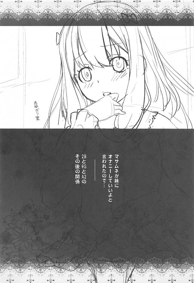 【エロ同人誌 エロマンガ先生】マサムネが妹にオナニーしていいよと言われたので… 【エロ漫画】 (3)