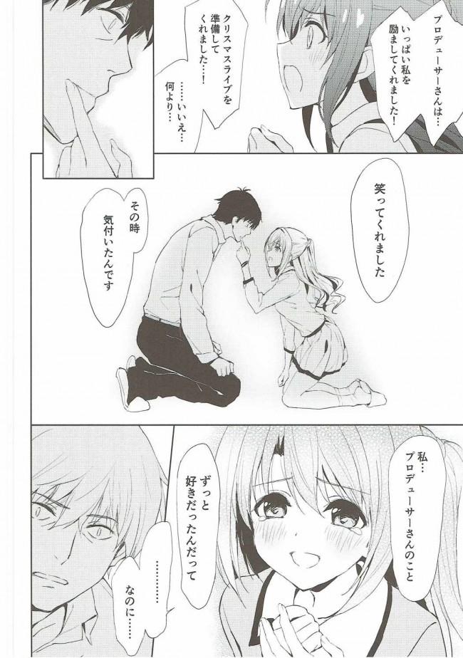 【モバマス エロ漫画・エロ同人】にんぎょはゆき・白 しゃりんの部屋 (7)