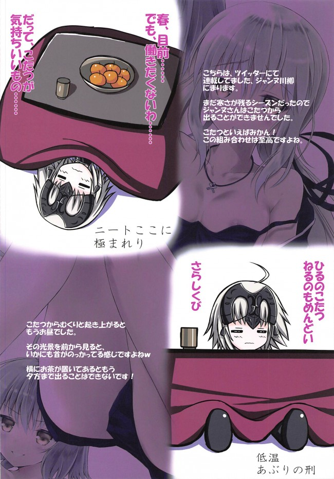 【FGO エロ漫画・エロ同人】邪ンヌさんはついてるセイバーオルタさんがお好き!? (14)