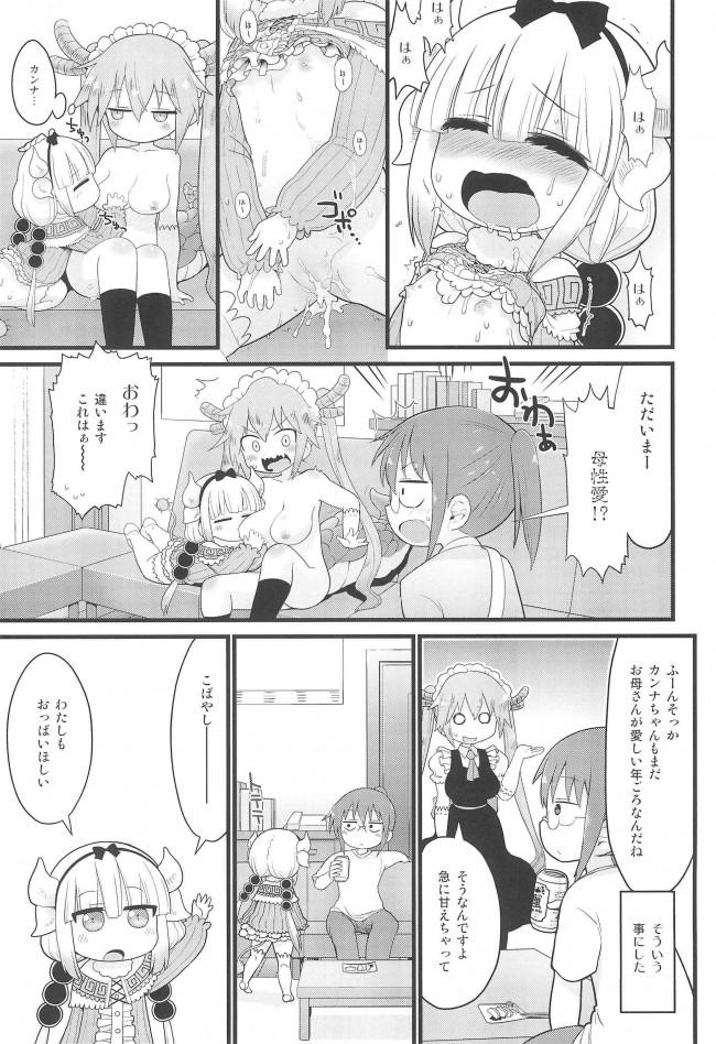 【小林さんちのメイドラゴン エロ漫画・エロ同人】カンナちゃんに見せられない本 (17)