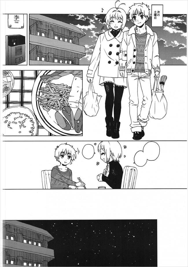 【CCさくら エロ同人】こたえて! 小狼君【エロ漫画】 (9)