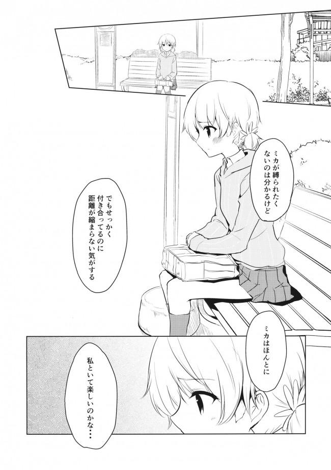 【ガルパン エロ漫画・エロ同人】ミカの帰る場所 (3)