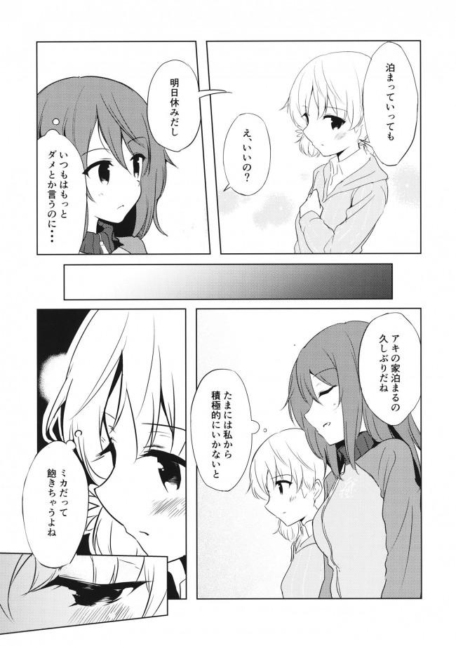 【ガルパン エロ漫画・エロ同人】ミカの帰る場所 (6)