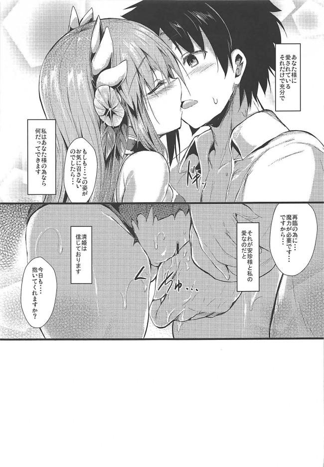 【FGO エロ漫画・エロ同人】きよひーのほん(偽) (24)
