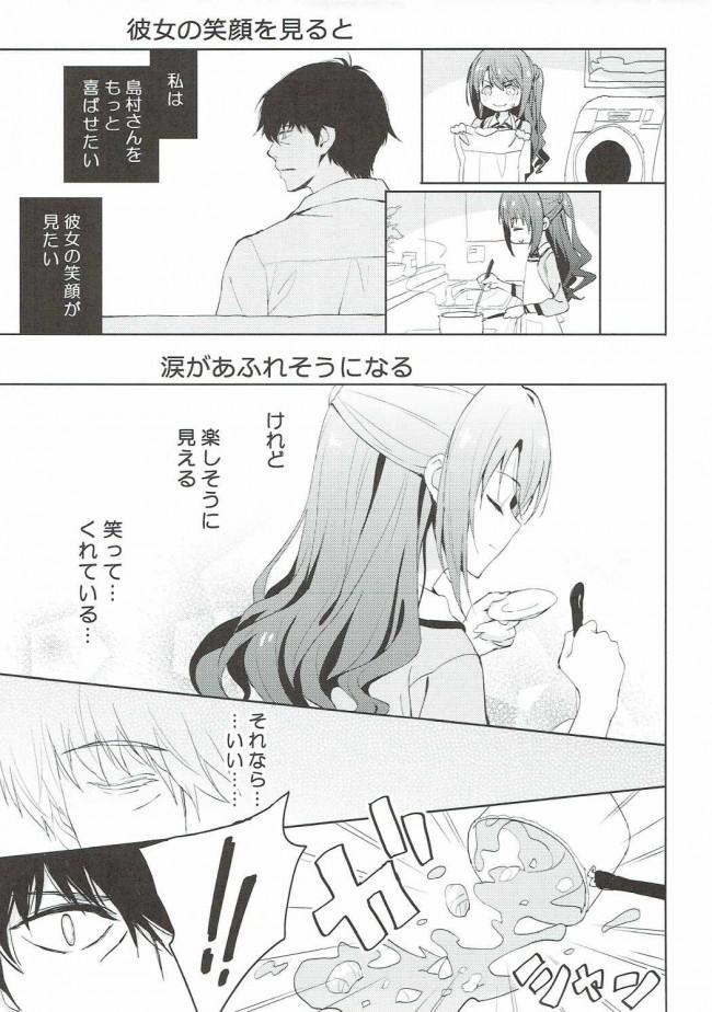 【モバマス エロ漫画・エロ同人】にんぎょはゆき・白 しゃりんの部屋 (4)