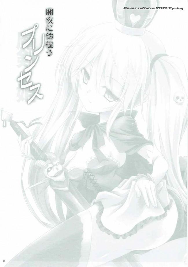 【アイギス エロ漫画・エロ同人】闇夜に彷徨うプリンセス (2)