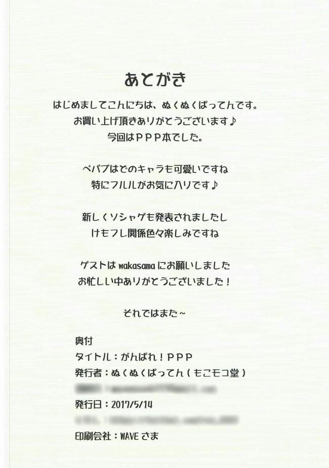 【けもフレ エロ漫画・エロ同人誌】がんばれ!PPP (14)