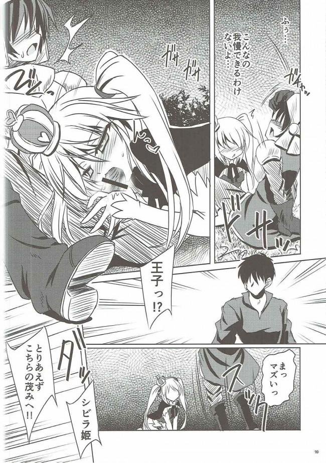 【アイギス エロ漫画・エロ同人】闇夜に彷徨うプリンセス (9)