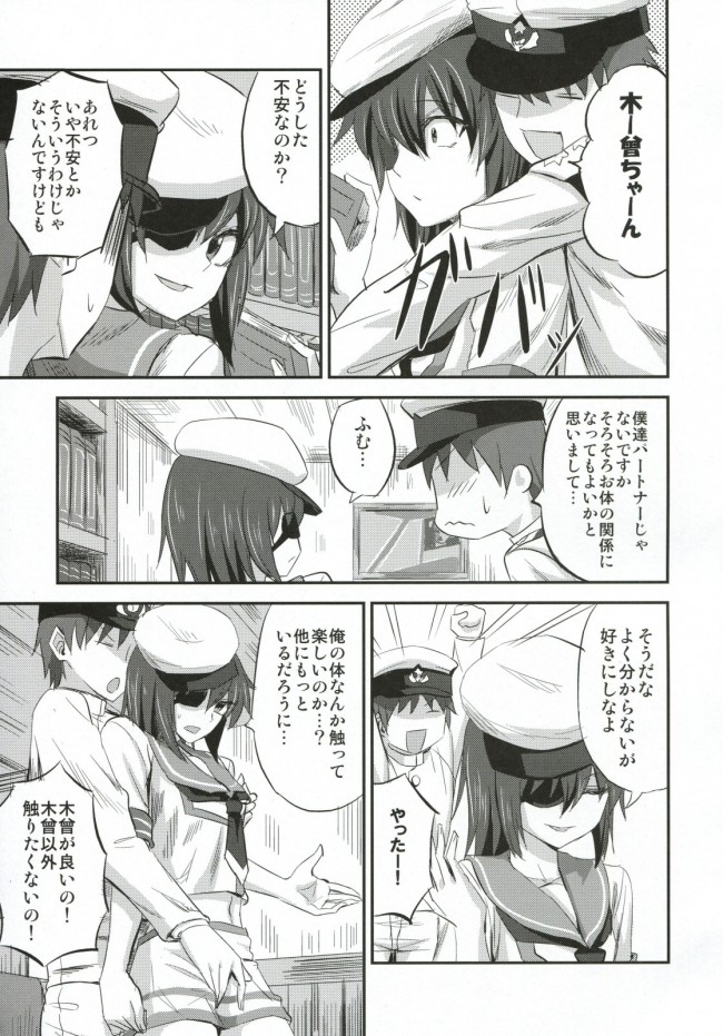 【艦これ エロ漫画・エロ同人】木曾ちゃんにえっちを教えックス+木曾さん覗かれックス (4)