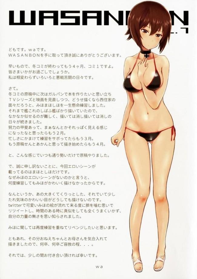 【ガルパン エロ漫画・エロ同人】WASANBON vol.7 (2)
