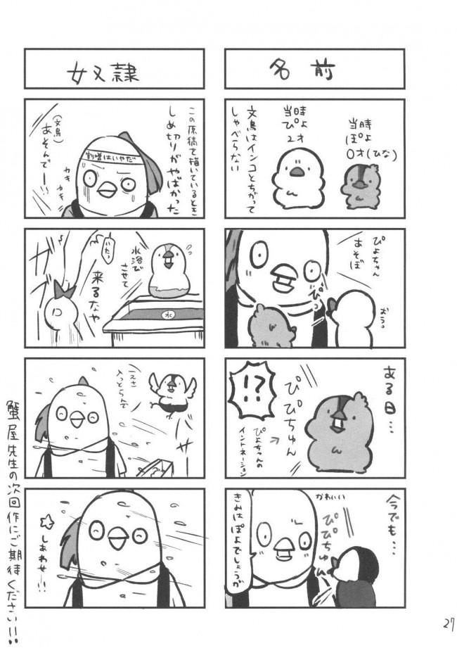 【モバマス エロ漫画・エロ同人】蕩ける文カップ (25)