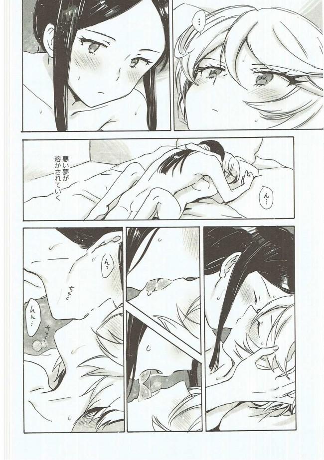 【プリパラ エロ漫画・エロ同人】CAUCHEMAR (11)