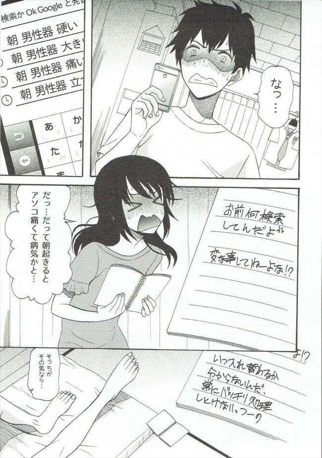 【君の名は。 エロ漫画・エロ同人】ふたりの日々を。 (4)
