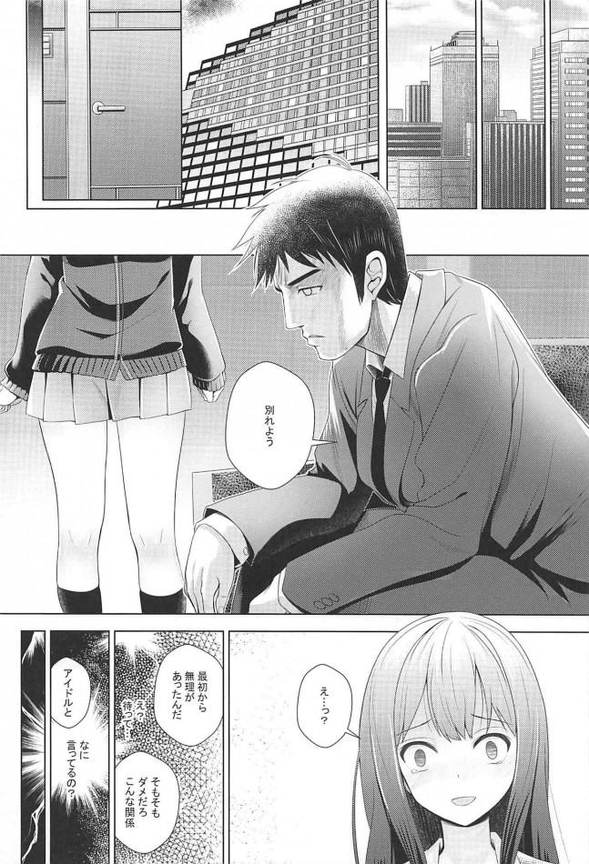 【モバマス エロ漫画・エロ同人】愛染の形 (13)