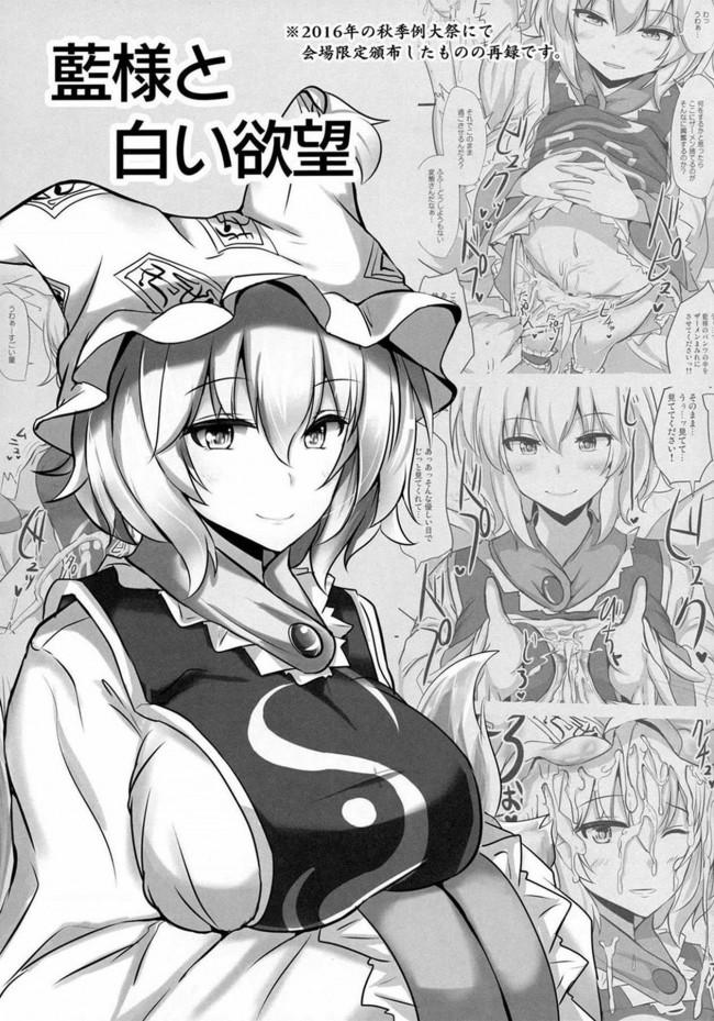 【エロ同人 東方】アリスをオカズに射精する本【エロ漫画】 (16)