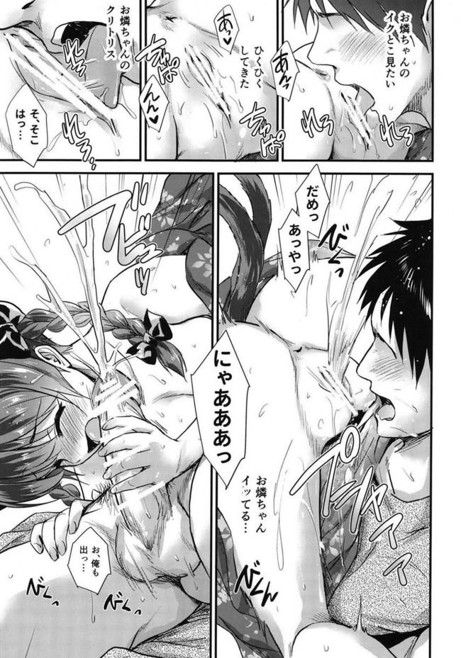 【東方 エロ漫画・エロ同人】お燐ちゃんに懐かれたい (18)